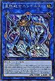 遊戯王OCG 星杯戦士ニンギルス シークレットレア コード・オブ・ザ・デュエリスト