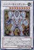 遊戯王 CRMS-JP042-SR 《ハイパーサイコガンナー》 Super