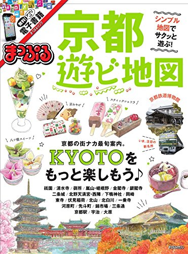 まっぷる 京都 遊ビ地図 (まっぷるマガジン)