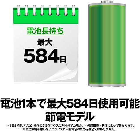 バッファロー BSMBW315BK 電池長持ち 節電モデル