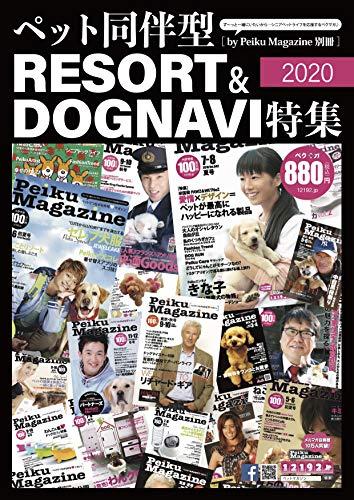ペット同伴型リゾート特集2020: by Peiku Magazine別冊