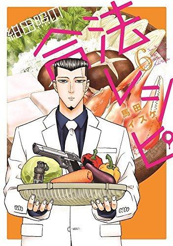 紺田照の合法レシピ コミック 1-6巻セット