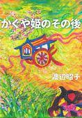 Kaguyahime no sonogo (edición japonesa)