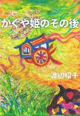 Kaguyahime no sonogo (ấn bản tiếng Nhật)