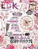 LDK (エル・ディー・ケー) 2020年10月号 [雑誌]
