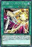 閃刀機-イーグルブースター ノーマル 遊戯王 ダーク・セイヴァーズ dbds-jp035