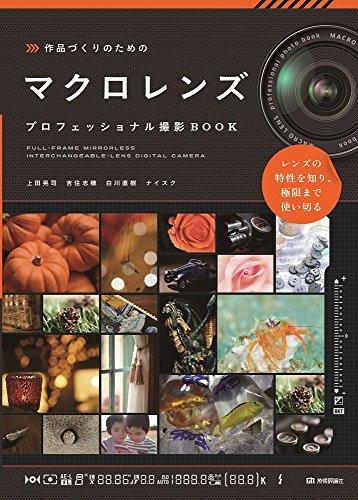 作品づくりのための マクロレンズ プロフェッショナル撮影BOOK