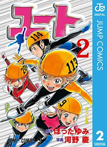 ユート 2 (ジャンプコミックスDIGITAL)   ほったゆみ, 河野慶   少年マンガ   Kindleストア   Amazon