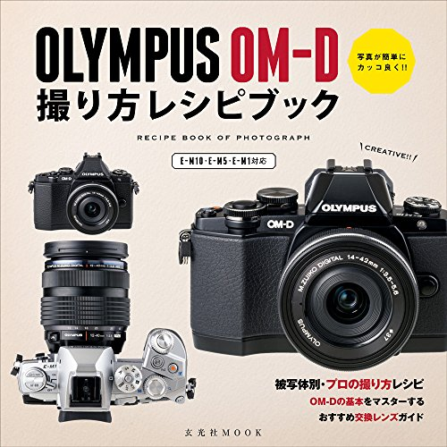 OLYMPUS OM-D 撮り方レシピブック (玄光社MOOK)