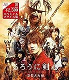 るろうに剣心 京都大火編 Blu-rayスペシャルプライス版