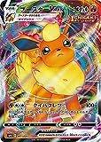 ポケモンカードゲーム SP4 001/004 ブースターVMAX VMAXスペシャルセット イーブイヒーローズ