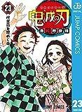 鬼滅の刃 23 (ジャンプコミックスDIGITAL)