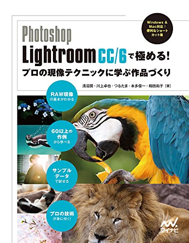 Photoshop Lightroom CCで極める! プロの現像テクニックに学ぶ作品づくり