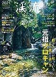 別冊つり人シリーズ 渓流2021 (2021-01-19) [雑誌]