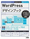 WordPressデザインブック HTML5&CSS3準拠 (WordPress DESIGN BOOK)