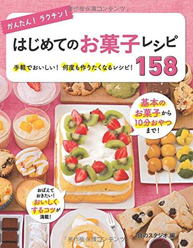 かんたん! ラクチン! はじめてのお菓子レシピ158