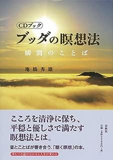 CDブック ブッダの瞑想法: 瞬間のことば (CD BOOK)