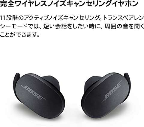 Bose QuietComfort Earbuds 11段階のノイズキャンセリング
