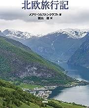 北欧旅行記