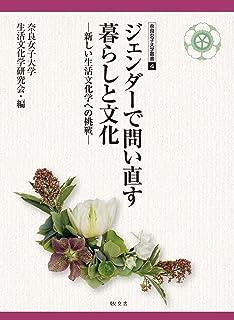 ジェンダーで問い直す暮らしと文化ー新しい生活文化学への挑戦 (奈良女子大学叢書第4巻)