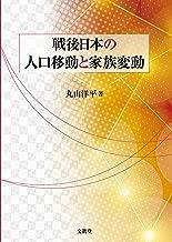 戦後日本の人口移動と家族変動