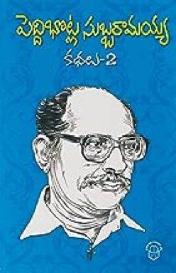 Peddibhotla Subbaramaiah Kathalu - 2