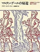 マルタン・ゲールの帰還―16世紀フランスの偽亭主事件