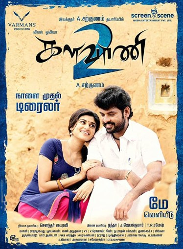 Kalavani 2 2019 Tamil Movie 406MB PreDVD Download