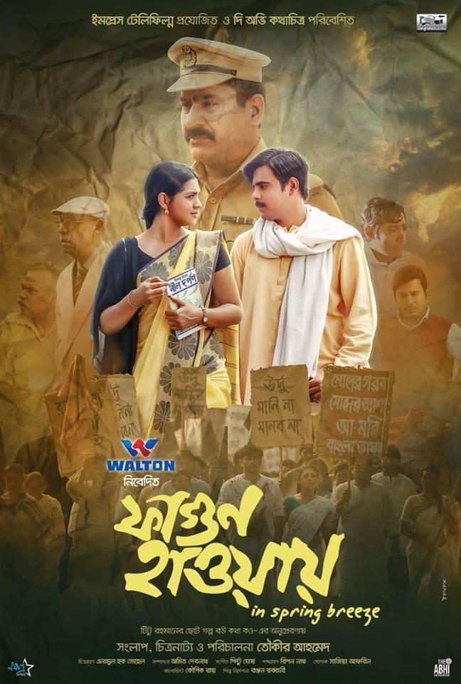 Fagun Haway 2020 Bengali Movie 720p BluRay 800MB x264 MKV