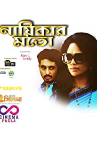 Nayikar Mato (2020) Bengali 720p HDRip 800MB | 300MB Download