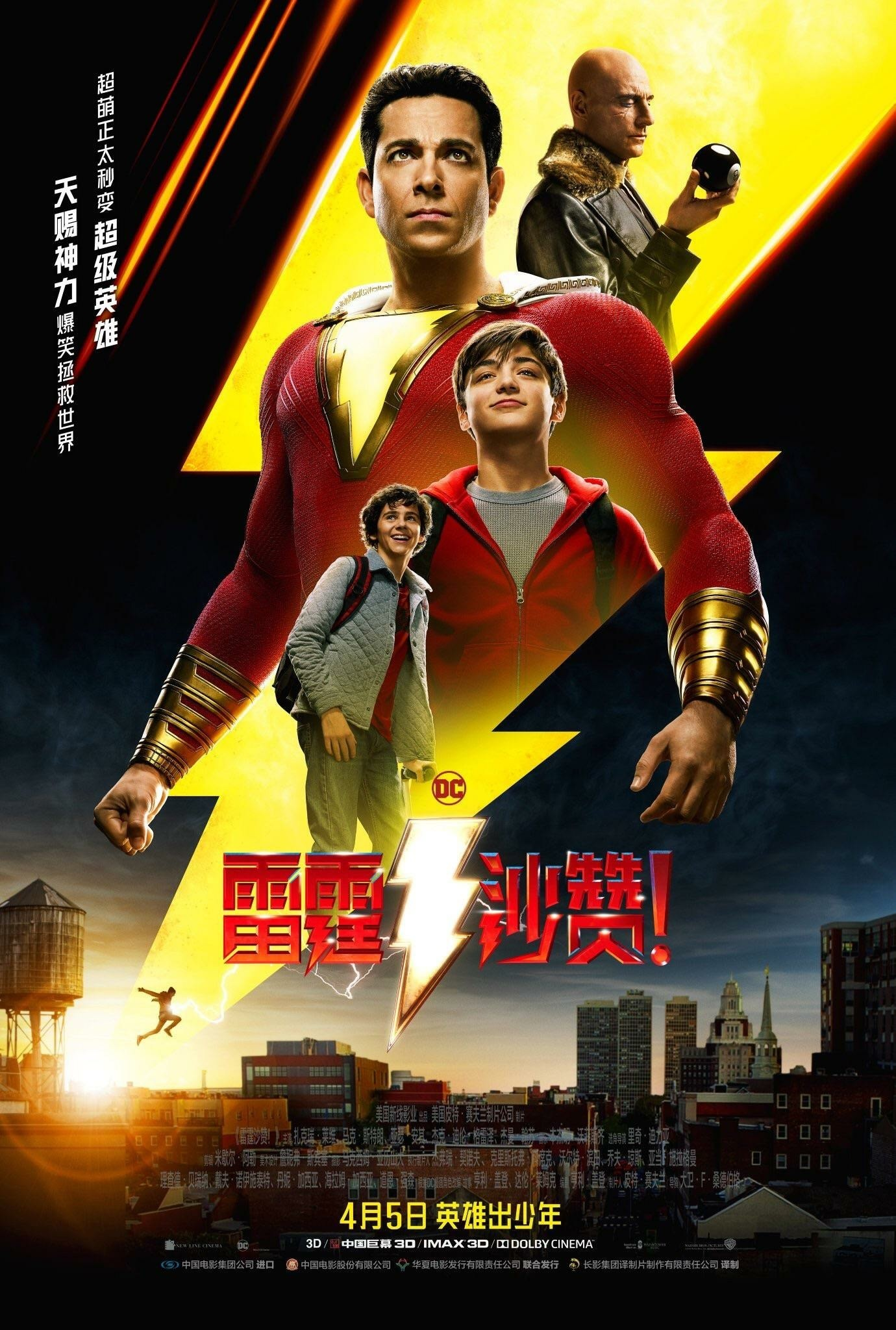 Shazam 2020 Bangla Dubbed 720p HDRip 700MB Download