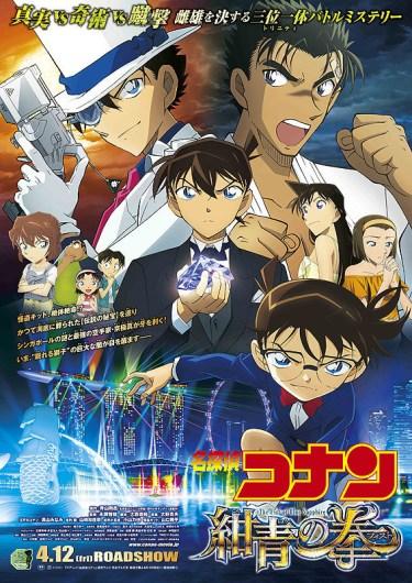 Meitantei Conan: Konjo no fisuto (2019) - IMDb