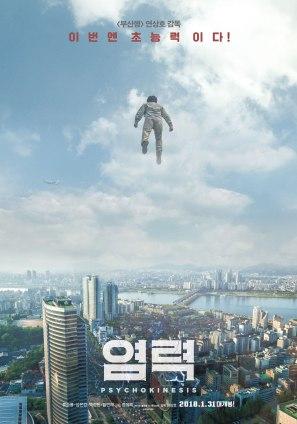 Yeom-lyeok (2018) - IMDb