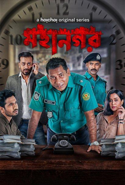 Download Mahanagar 2021 S01 Hindi Hoichoi Original Complete Web Series 480p HDRip 600MB