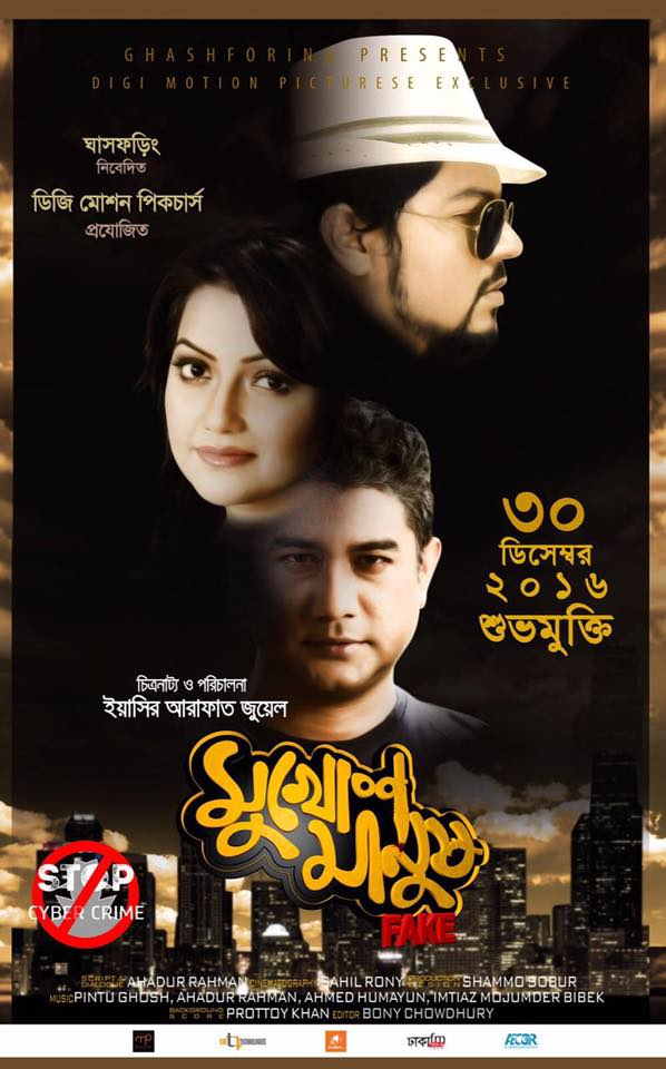 Mukhosh Manush 2021 Bangla Full Hot Movie 720p UNCUT BluRay 800MB Download