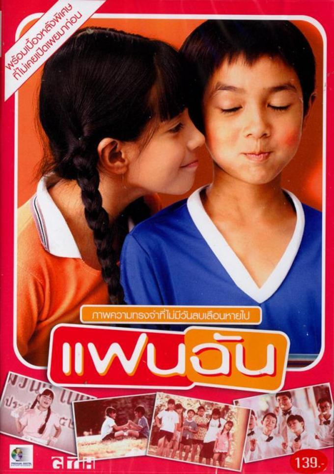 泰國電影 小情人