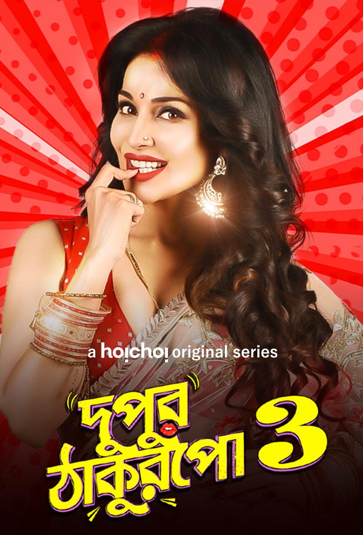 Dupur Thakurpo (2017–) Bengali WEB-DL - 720P - x264 - 1.1GB - Download & Watch Online  Movie Poster - mlsbd