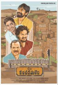 Episode 38: C/O Kancharapalem – Part 2