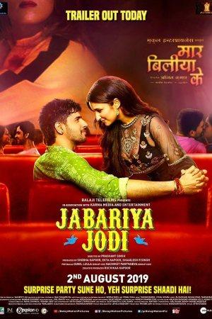 Upcoming Bollywood Movie Jabariya Jodi First Look Poster New