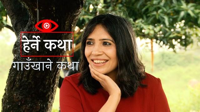 "Herne Katha"" Gaun Khane Katha (TV Episode 2019) - IMDb"