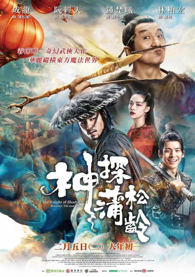 Jackie Chan, Ethan Juan, Po-Hung Lin, and Elane Zhong in Shen tan Pu Song Ling (2019)