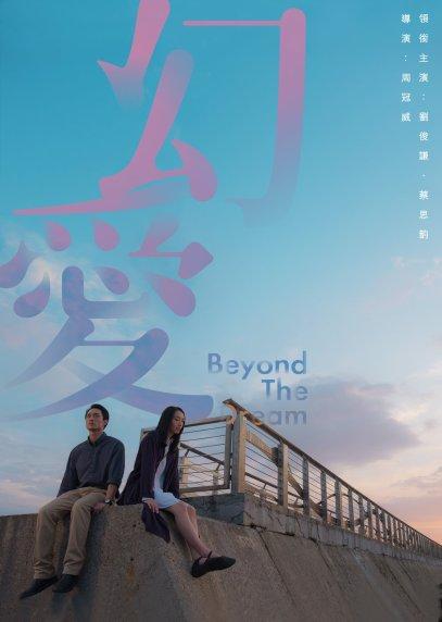 Beyond the Dream (2019)