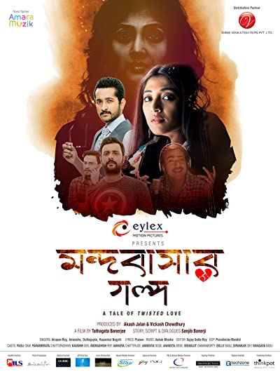 Mandobasar Galpo (2017) Bengali WEB-DL 720P x264  AAC 700MB Download