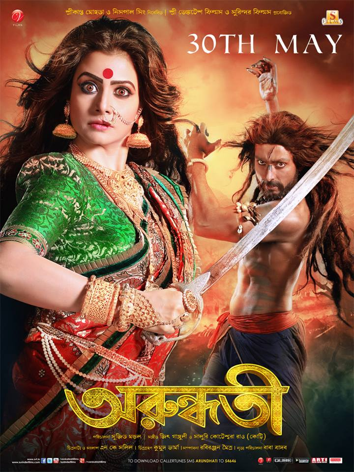 Arundhati 2014 Hindi Dubbed Movie Download And Watch Online 720p