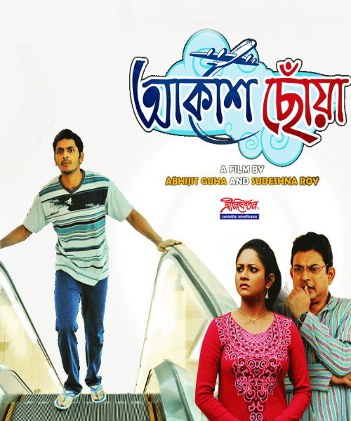 Akash Choan 2020 Bengali Movie 720p HDRip 800MB | 300MB Download