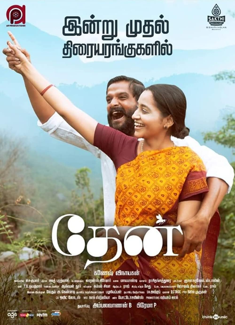 Thaen 2021 Tamil 720p HDRip 396MB | 1.1GB Download