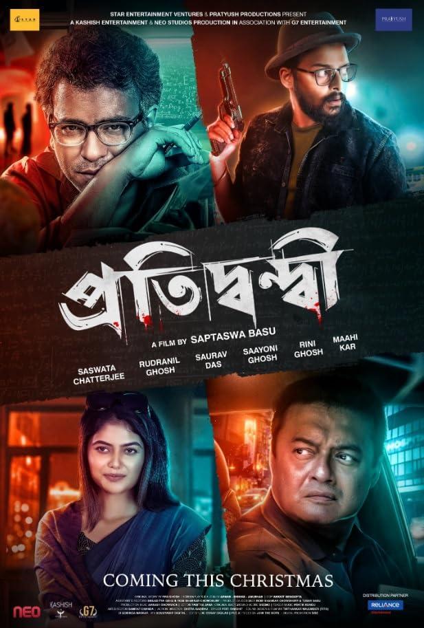 Pratidwandi 2021 Bengali Movie 720p HDRip 750MB Download
