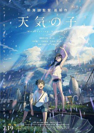 Nana Mori and Kotaro Daigo in Weathering With You (2019)