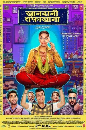 Upcoming Bollywood Movie Khandaani Shafakhana First Look Poster New
