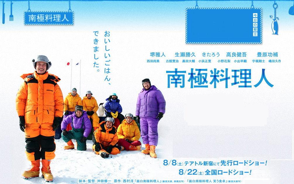 【日影】南极料理人 南極料理人 (2009)